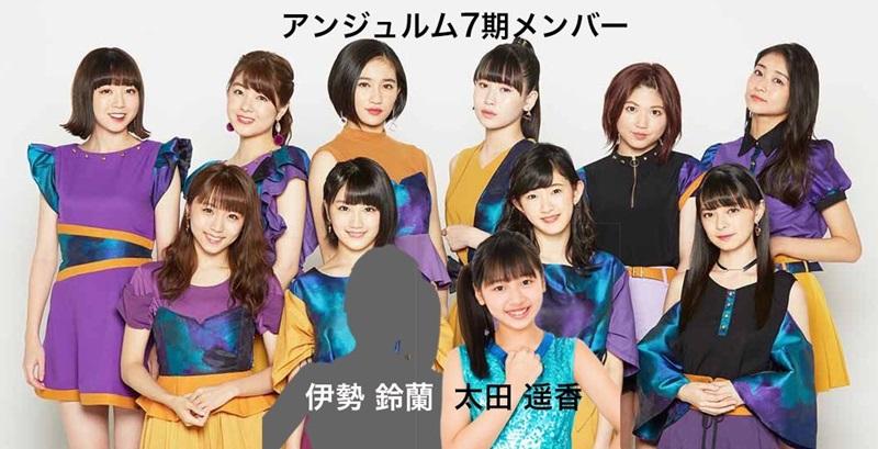 【アンジュルム】新メンバー 伊勢鈴蘭(いせれいら)が可愛い!画像は?