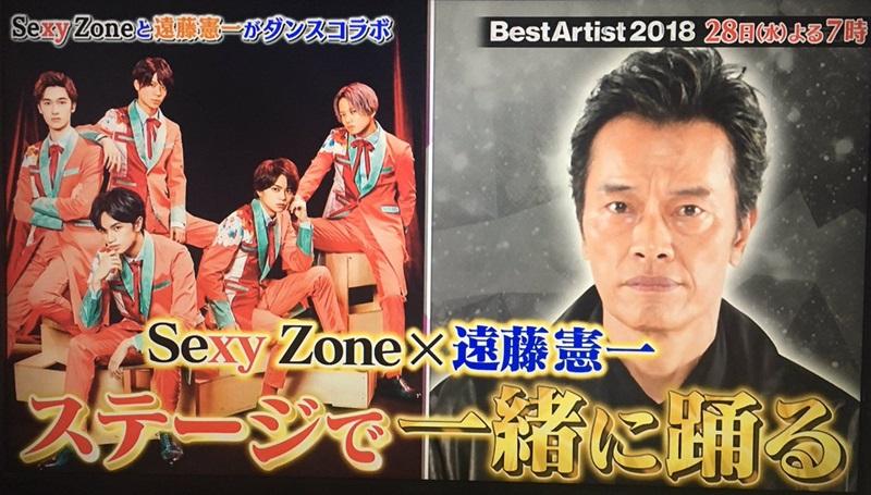 【ベストアーティスト(ベスア)2018】Sexy Zoneとエンケンのコラボ!