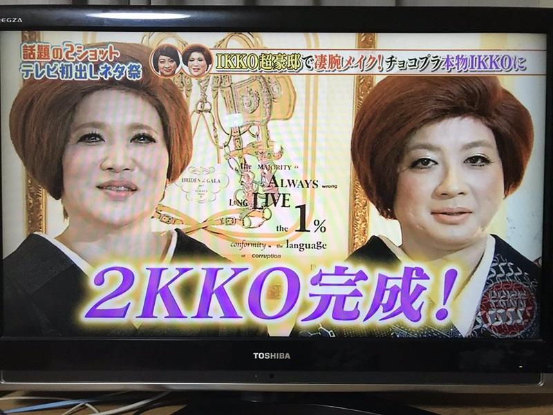 チョコプラ松尾にIKKOが本格メイクで双子2KKOに!TikTokも!
