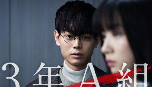 【3年A組・ドラマ衣装】菅田将暉の丸メガネが可愛い!ブランドは10eyevanで通販は?