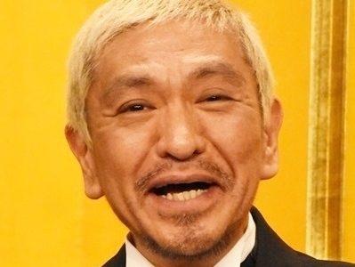 松本人志がさっしーにセクハラ発言で炎上!老害、引退しろの声!【ワイドナショー】