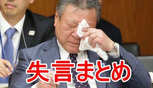 【失言まとめ】五輪担当大臣・桜田義孝の無能がバレた?認知症の噂も!辞任、交代しろの声!