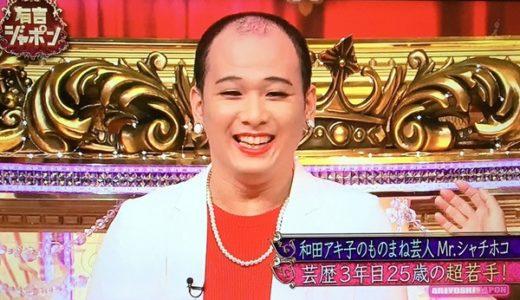 和田アキ子のモノマネ芸人Mr.シャチホコは若ハゲ!23歳差の嫁みはると結婚!
