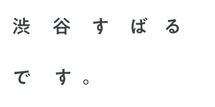 渋谷すばる