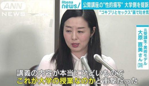 美術モデルの大原直美が会田誠のセクハラ講義でストレス障害に?当たり屋、売名の理由は?