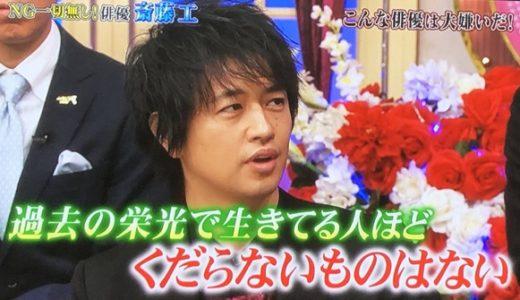 斎藤工が太ったのは役作り?むくんで顔が違う、ヒゲなくても好きの声!