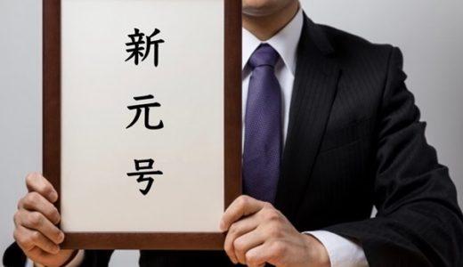 新元号は誰が決めるの?発表する人は菅官房長官!文字を書く人は誰?