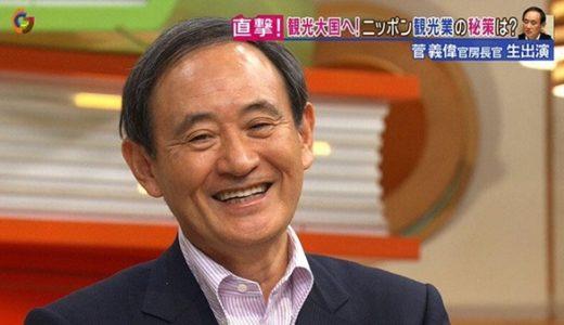 菅義偉官房長官がたまに見せる笑顔が可愛い!あだ名はガースー!画像まとめ