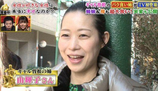ギャル曽根より超大食いの姉がテレビ出演!由輝子の職業は助産師だった!画像