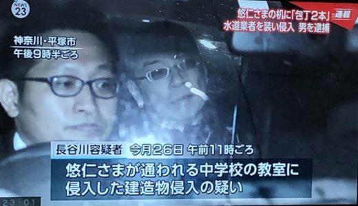 【悠仁さま刃物事件】犯人の名前は長谷川薫!顔画像は?ピンクの包丁2本の意味とは?