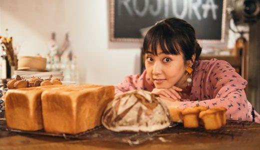 木南晴夏はパン好きなのに痩せてて細いのはなぜ?ダイエット方法はグルテンフリー!