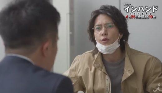 【インハンド・3話】山下智久の丸メガネが可愛い!ブランドはMYKITA!
