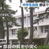 高萩中学校