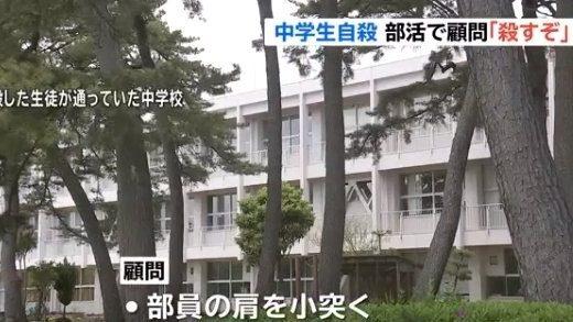 茨城県高萩中学校・女子生徒の自殺の原因は?卓球部顧問の名前や顔画像は?