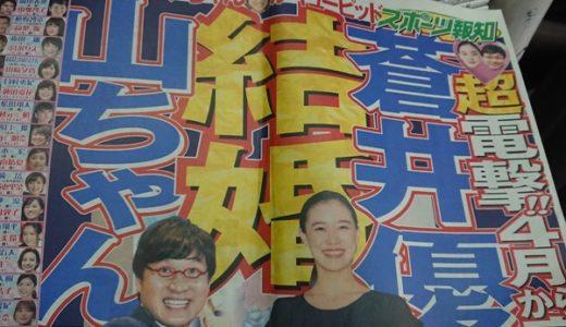 蒼井優と山里亮太が結婚!馴れ初めやきっかけはアンジュルム!妊娠の可能性は?