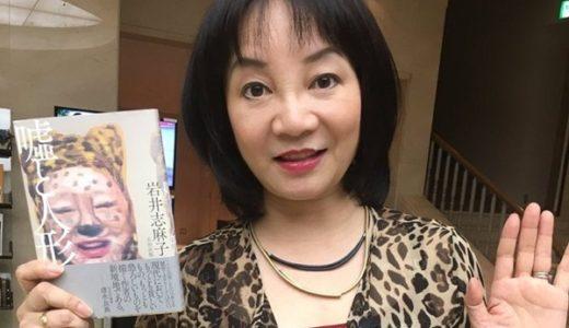 岩井志麻子のヒモ夫が見つかった!ジョンウォンが失踪した理由がヤバイ!