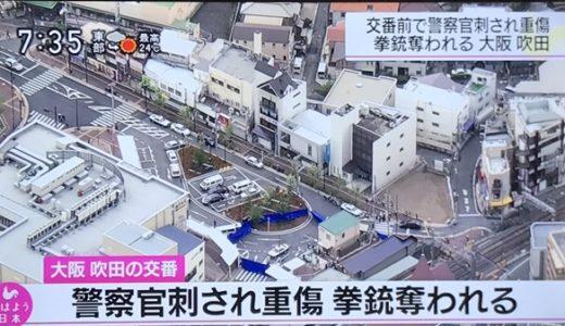大阪府吹田市・千里山交番で拳銃を奪った犯人の逃走経路は?顔画像や特徴も!